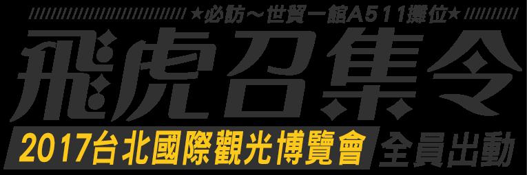 飛虎招集令-2017台北國際觀光博覽會 全員出動(世貿一館A511攤位)